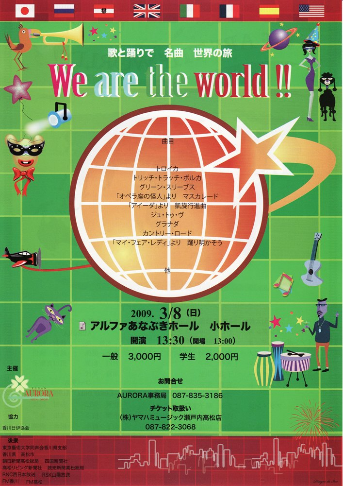AE[??uWe are the world !!v