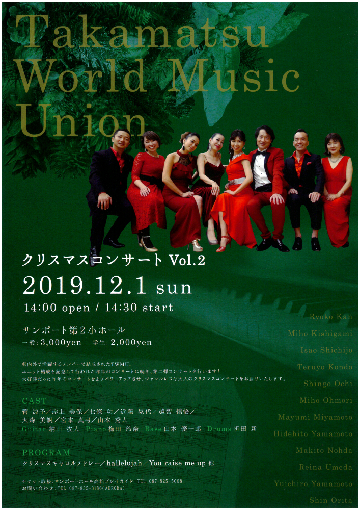 Takamatsu world music union X'mas concert